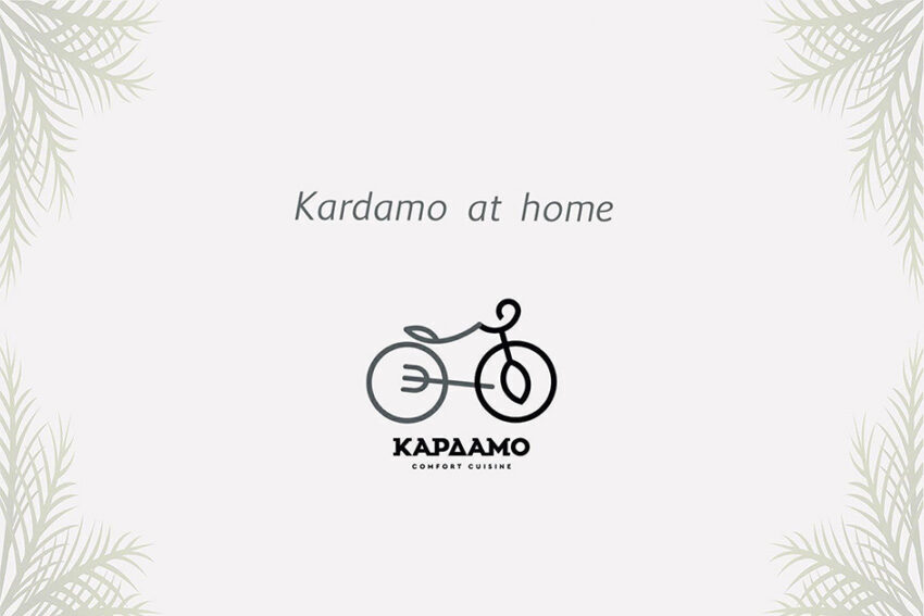 Kardamo-at-home-Εστιατόριο-Καλαμάτα-Delivery